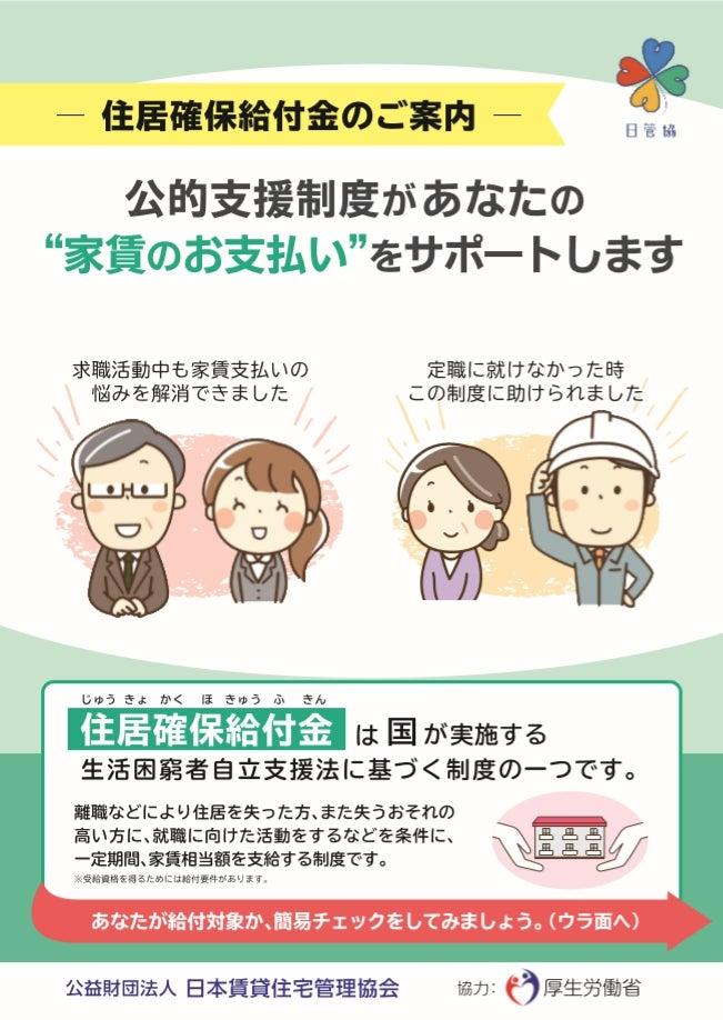 住宅ローン問題支援ネット 高橋愛子のブログ家賃が払えないとき【住居確保給付金】の活用