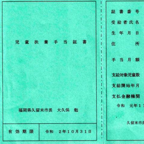児童 扶養 手当 証書 と は 児童扶養手当/札幌市子育てサイト