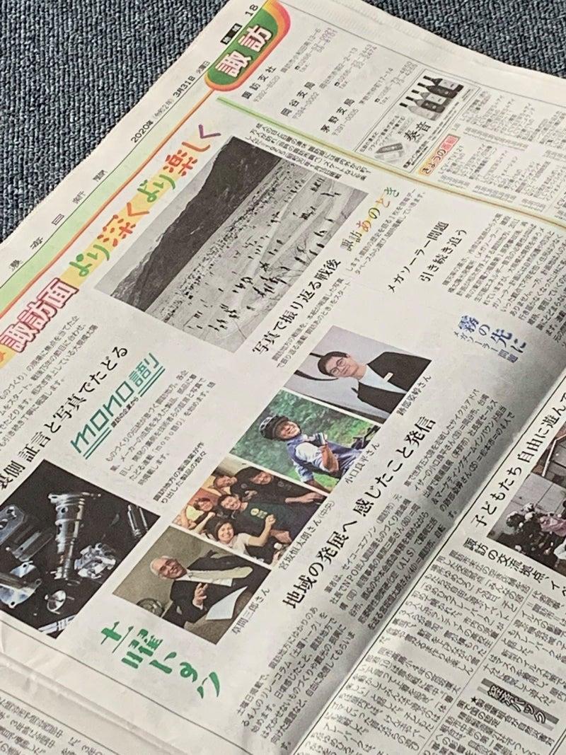 新聞 信濃 毎日