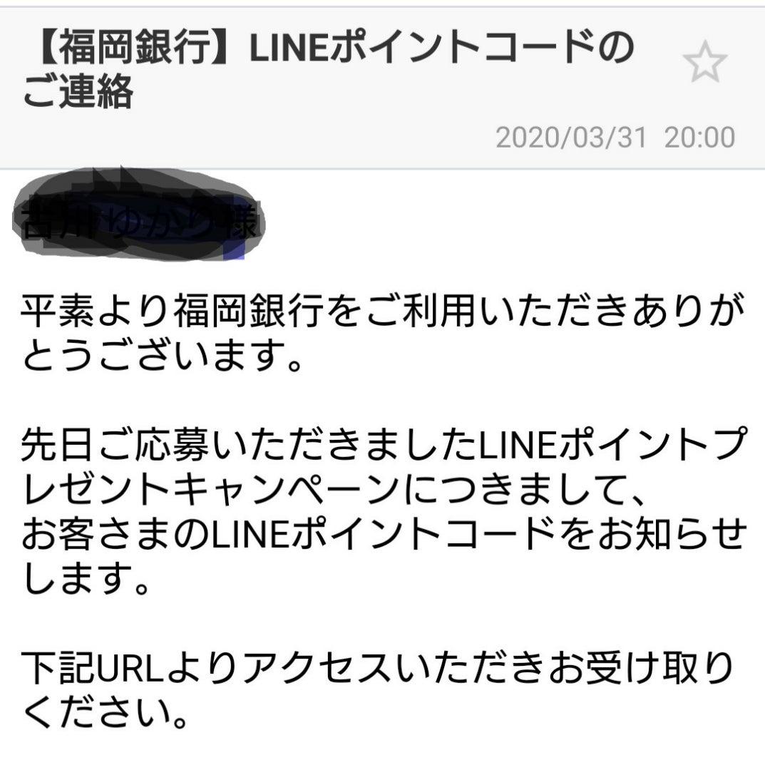 銀行 コード 福岡