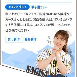 画像 2020年3月31日『らーめん香澄・中崎町店』(在宅勤務な一日) の記事より 8つ目