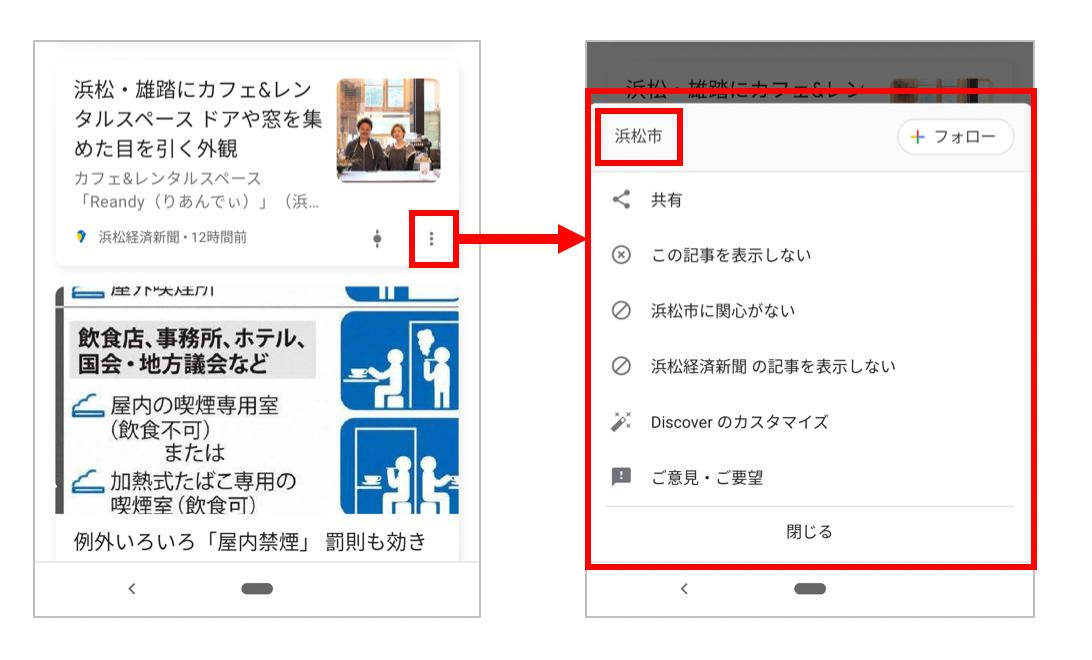 Google Discover 画面