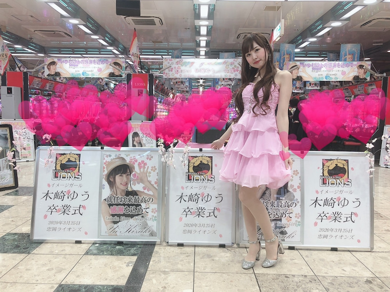 ☆イメージガール卒業☆   ☆木崎ゆうのブログ☆~優の良品出来ましたぁ~
