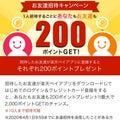 【お友達紹介あり】楽天ペイ登録でお互い200ポイント