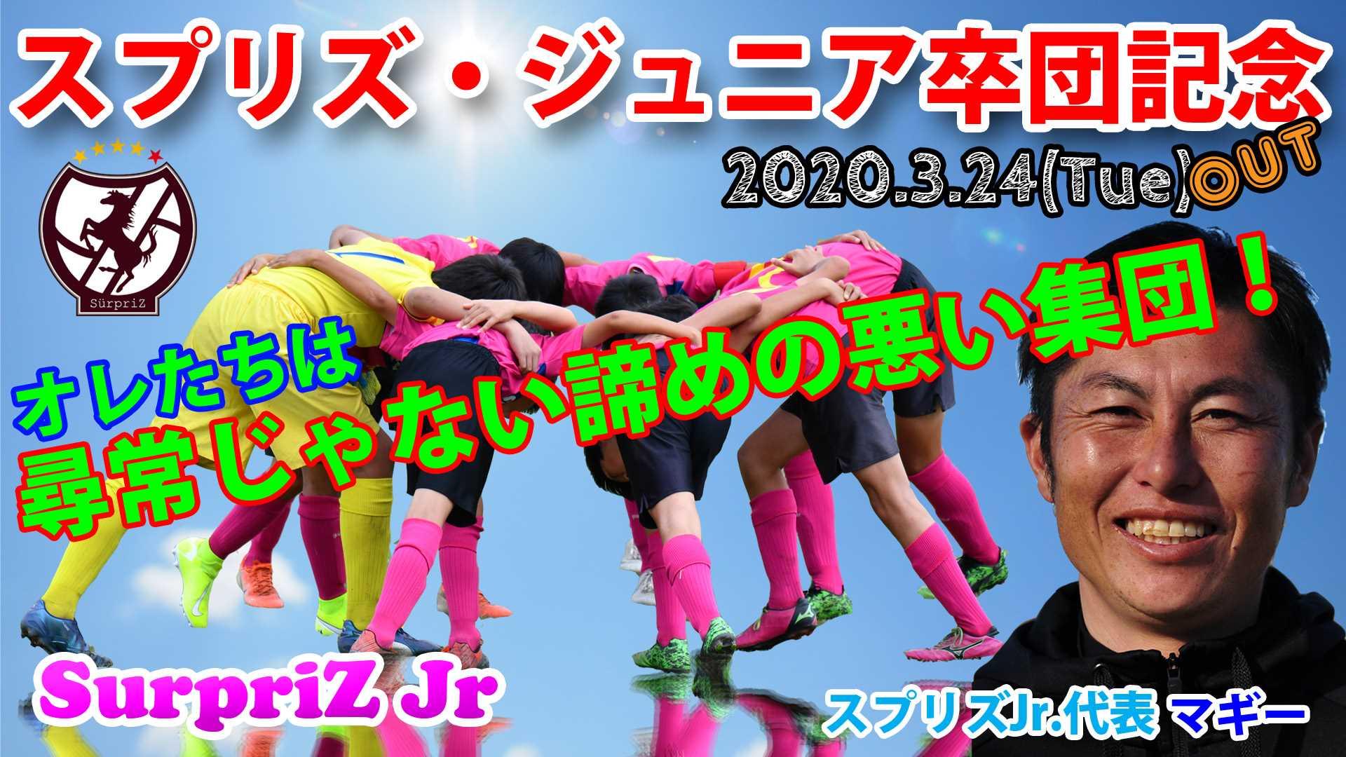 サッカー 三坂 咲