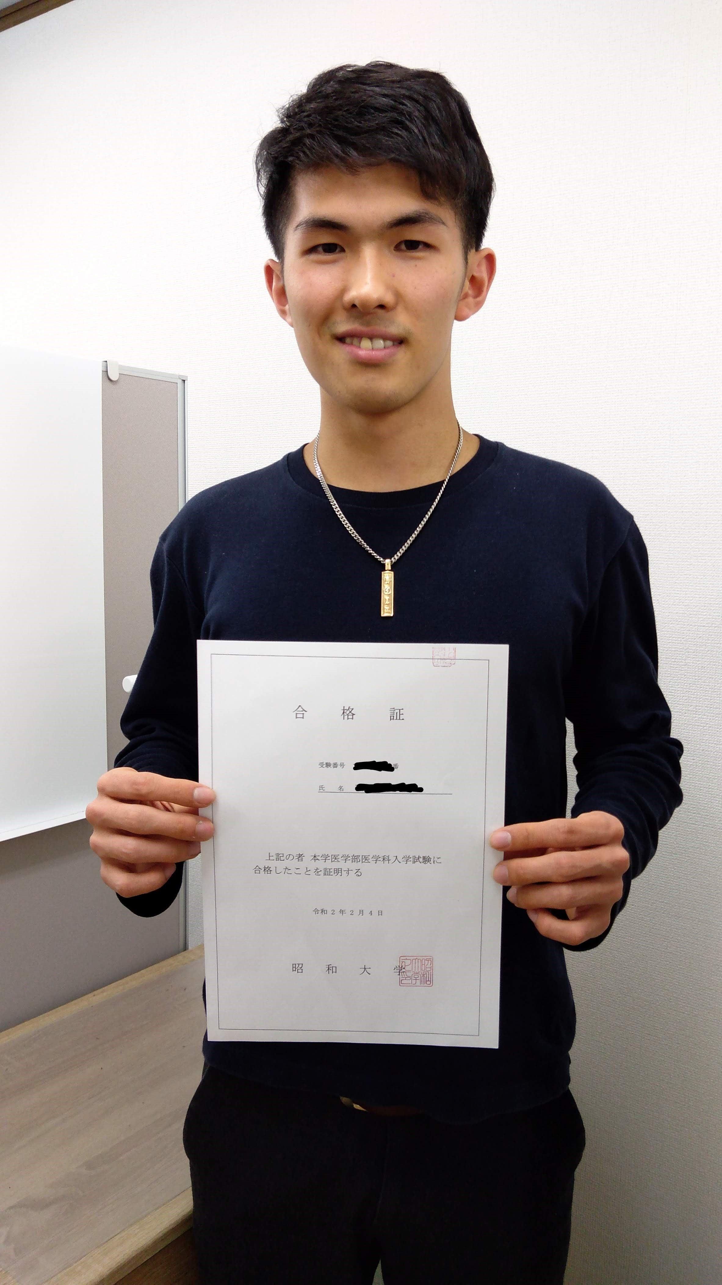 発表 昭和 大学 合格