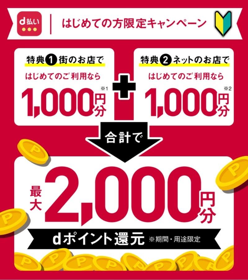 d払い_202004