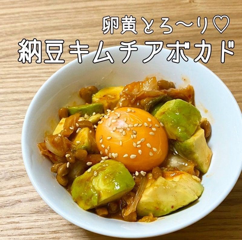 アボカド 納豆 キムチ