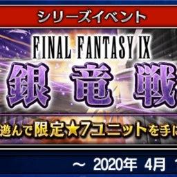 画像 第1492回【『FFIX』 シリーズイベント 「銀竜戦」 魔人級】 の記事より 1つ目