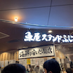 【居酒屋・新大阪】海鮮が安いだけ?!お酒も安いっ!駅の居酒屋さん!!〜魚屋スタンドさんふじさん〜