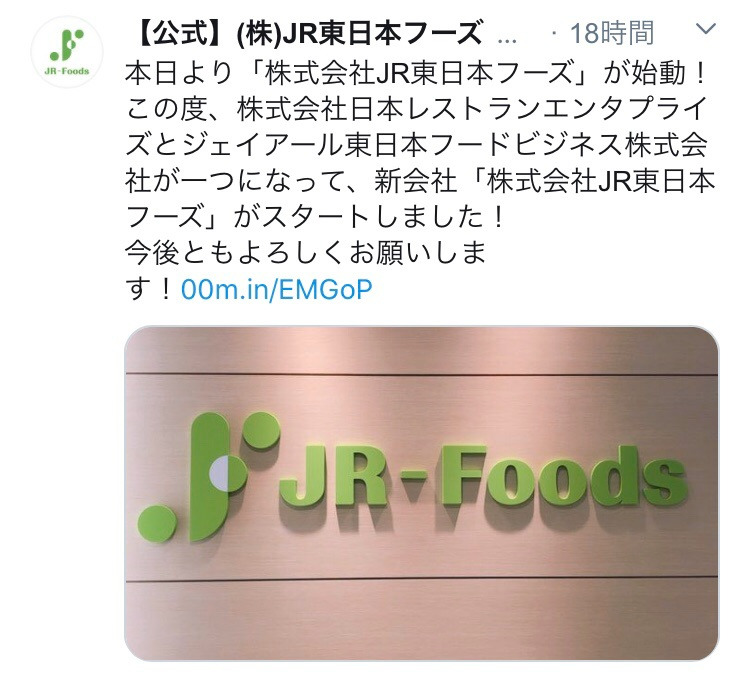 Jr 東日本 フーズ 会社概要|株式会社JR東日本クロスステーション