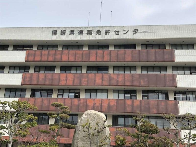免許更新 愛媛県