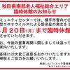 秋田県南部老人福祉総合エリア 臨時休館延長のお知らせ(R2.4.2更新)の画像