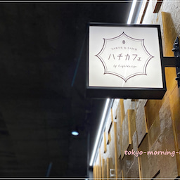 画像 NEW OPEN◆TARTE & SAND ハチカフェ@阿佐ヶ谷 の記事より 2つ目