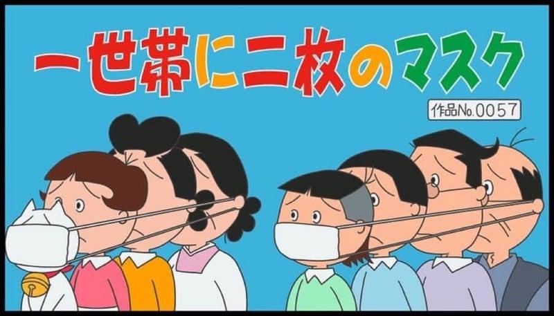 阿部 さん マスク