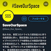 Save Our Spaceの画像