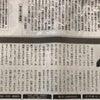 新聞に『眼瞼下垂』についてのコラムが載りましたの画像