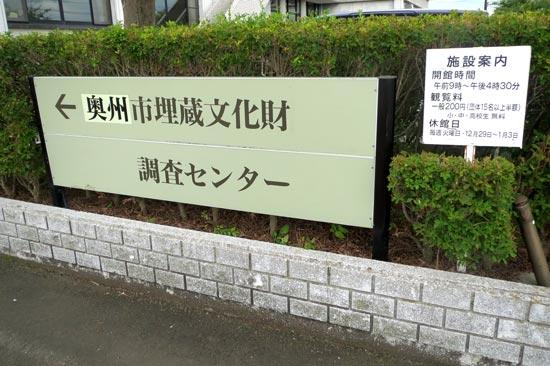 胆沢城【2】