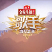 【予習】中国の音楽番組「歌手・当打之年」第10回の予習