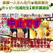 斉藤一人 公式ブログ 一日一語 4月7日