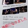 4月11日ライブ延期の画像