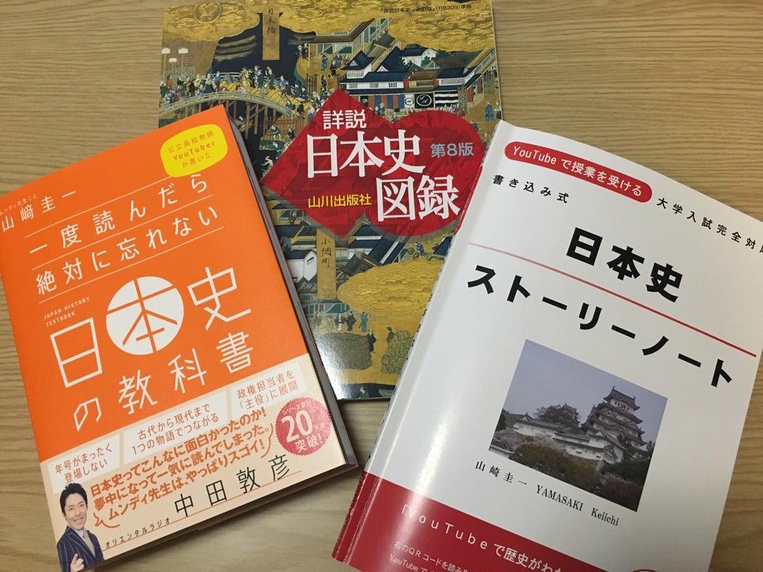 ストーリー ノート 史 日本