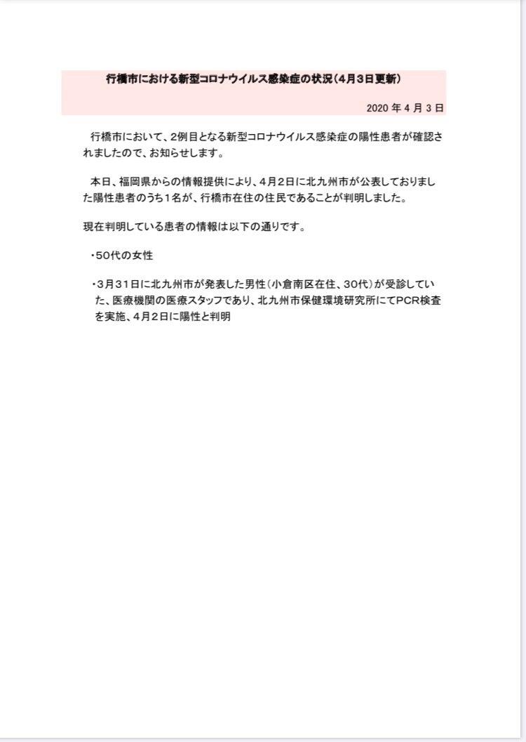 情報 行橋 コロナ