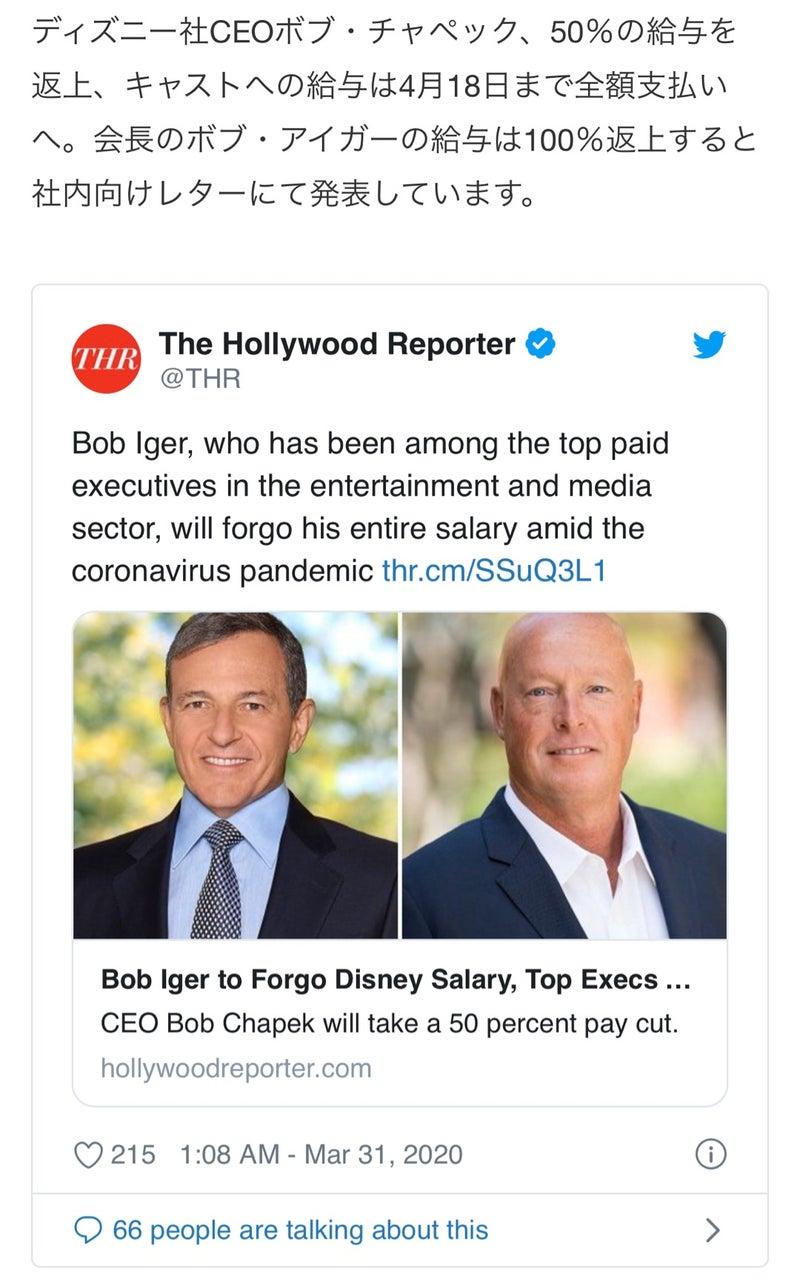 ディズニー コロナ 解雇