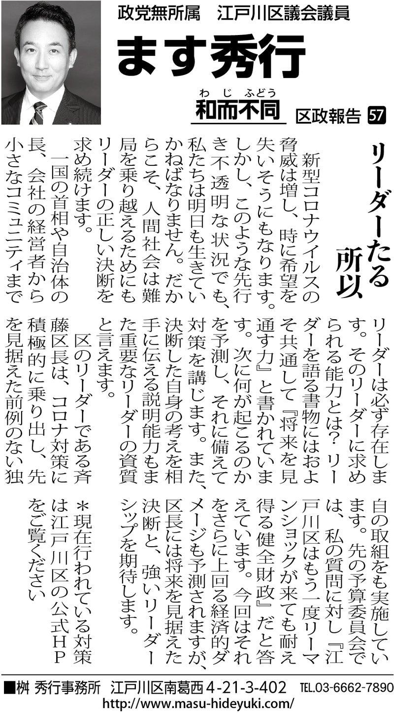葛西新聞掲載記事令和2年4月3日号【VOL57】