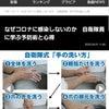 風邪予防の日常対策~対コロナにも効果あり?手洗い補足編の画像