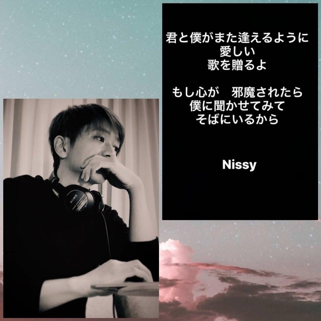 君 と 僕 が また 逢える よう に 愛しい 歌 を 贈る よ nissy