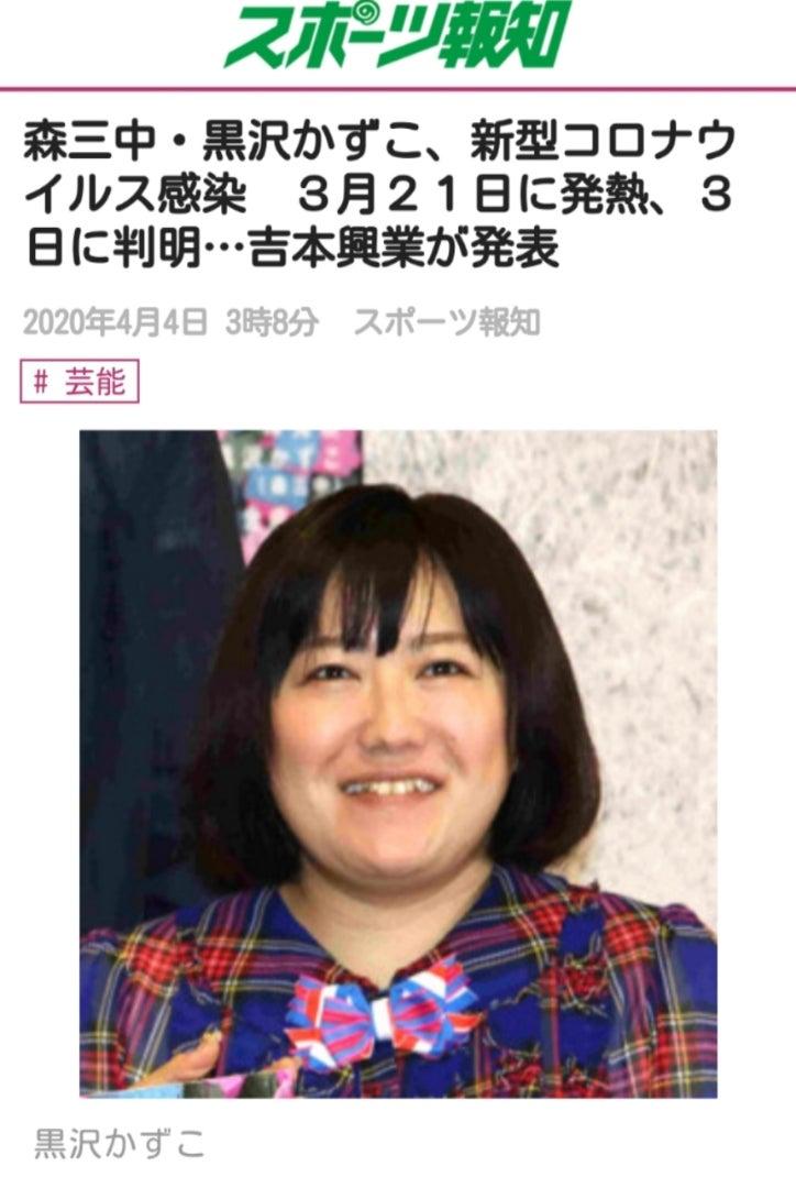 森 三 中 黒澤 コロナ