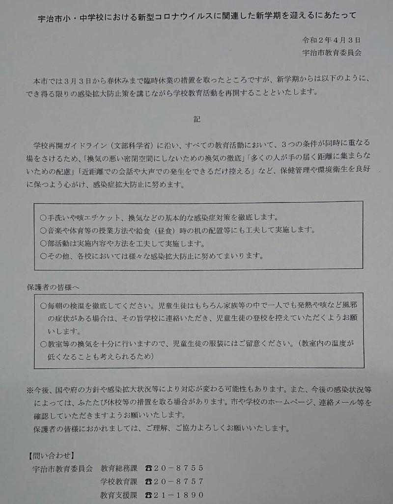 市 教育 委員 会 宇治
