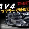 新型RAV4【MXAA54/52】マフラー詳細の画像