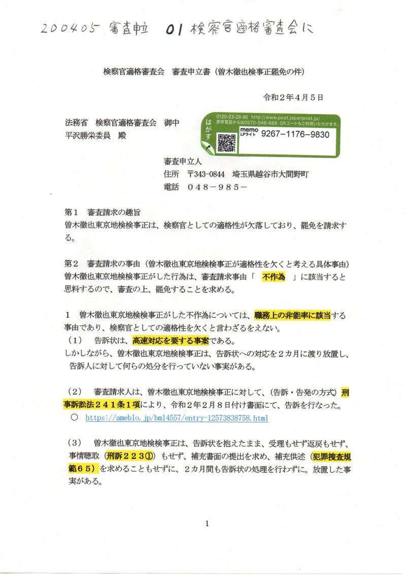 検察 官 適格 審査 会 検察審査会:検察庁