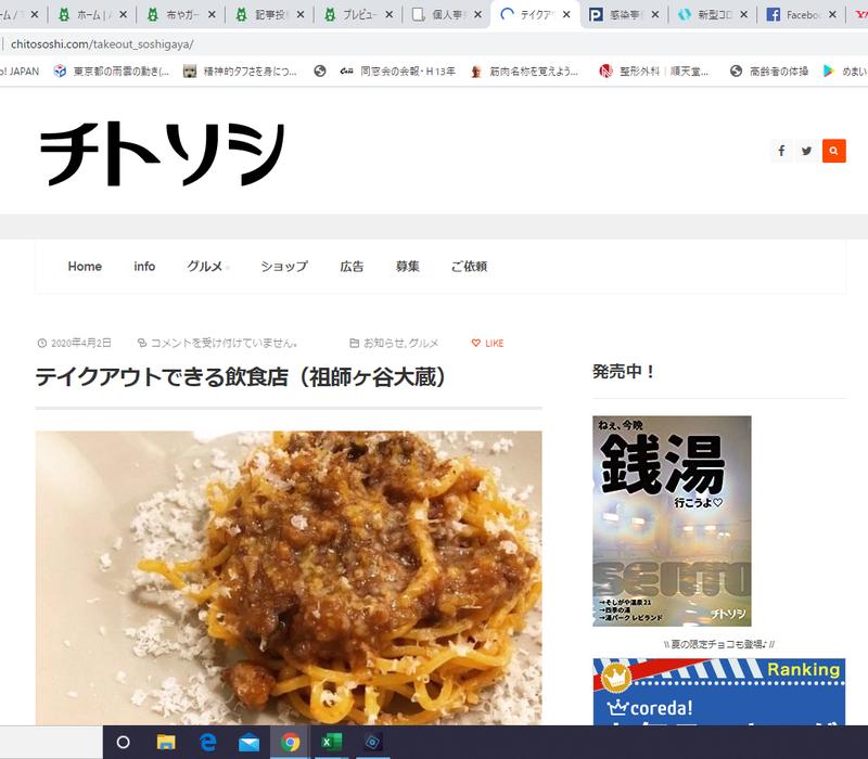 大蔵 テイクアウト ヶ 谷 祖師