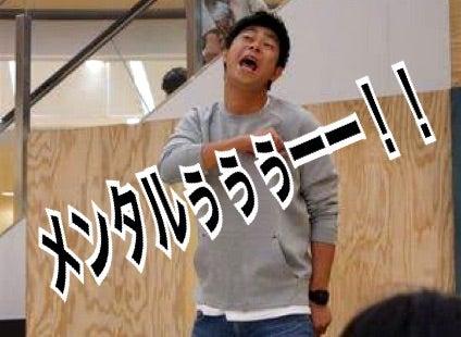 メンタル   尾形あいオフィシャルブログ「サンキューー!!尾形家です!by嫁」Powered by Ameba