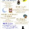 ★今月のイベント情報の画像
