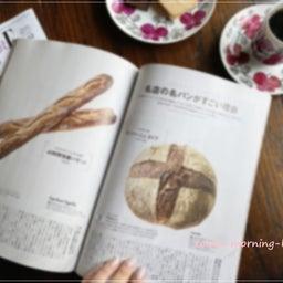 画像 ELLE gourmet 5月号はパン特集♪ の記事より 2つ目