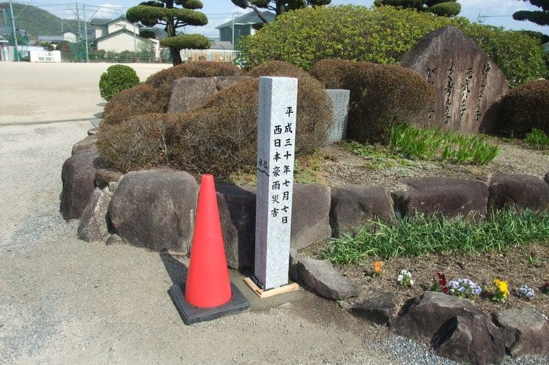 第193回 岡山市立 平島小学校 水害伝承碑設置 模型公園 | 模型公園 ...