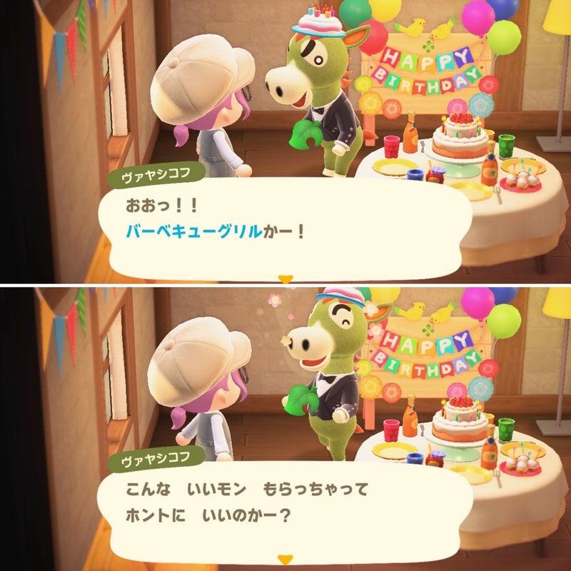あつ 森 誕生 日 プレゼント