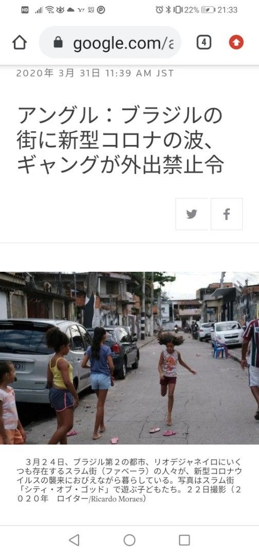 ギャング ブラジル コロナ