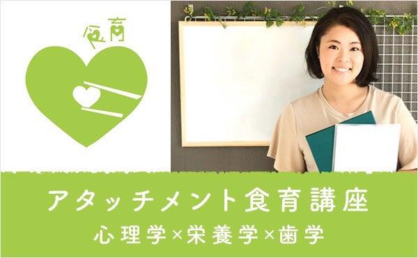 アタッチメント食育講座【心理学・栄養学・歯学】