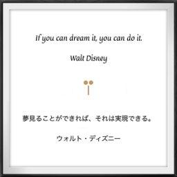 画像 【Yukie】夢見ることができればそれは実現できる の記事より