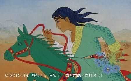 絵本「青蛙緑馬」表紙原画