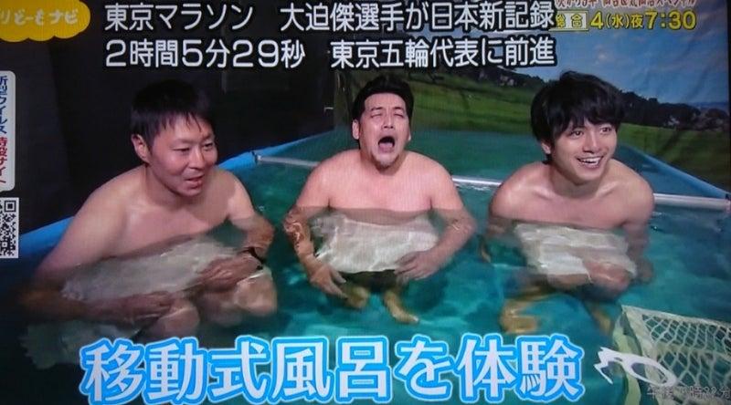 サンド の お 風呂 いただき ます