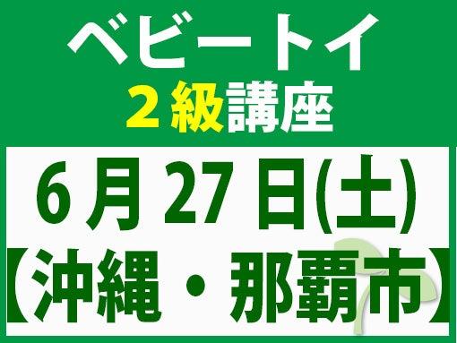 6/27(土)ベビートイ2級講座