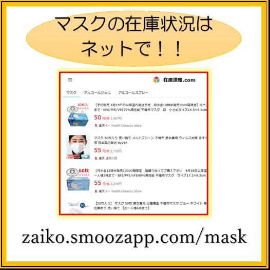 速報 マスク 小さめ com 在庫