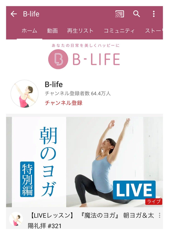 Life ヨガ B