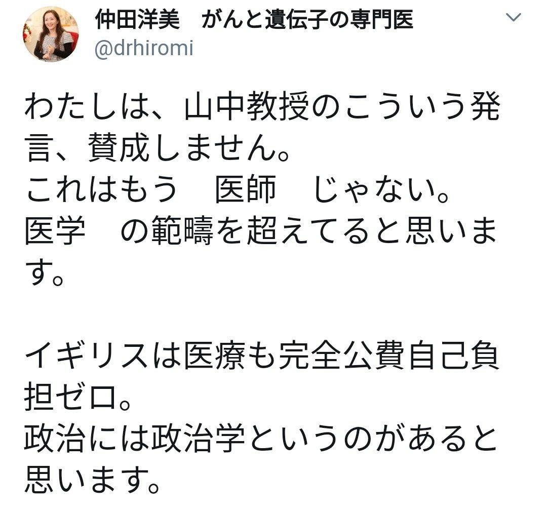 仲田 洋美